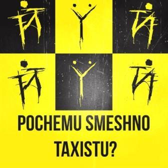 Pochemu Smeshno Taxistu
