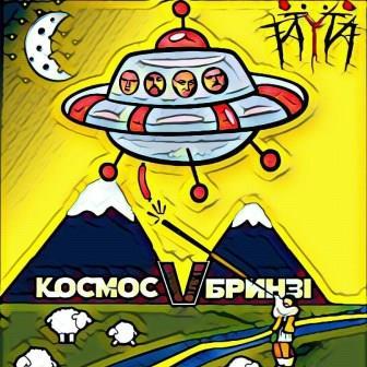 Космос V Бринзі
