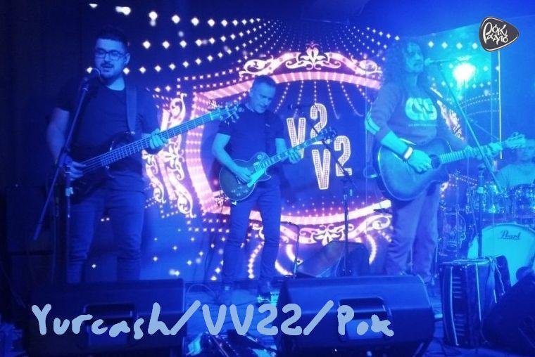 Yurcash/VV22/Рок