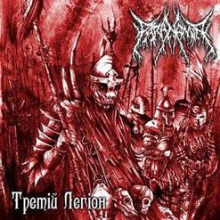 Третій легіон - 2010