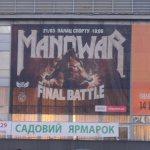 Гімни Металу від Manowar