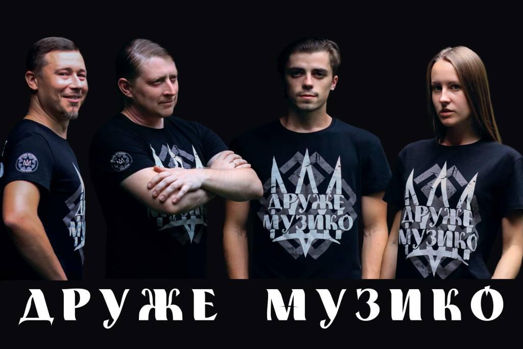 Друже Музико
