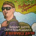 """Пам'яті Сергія Кузьмінського """"Я Вернувся Домів"""""""