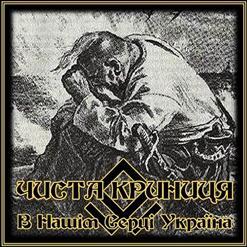 В Нашім Серці Україна