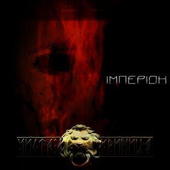 Імперіон (Single)