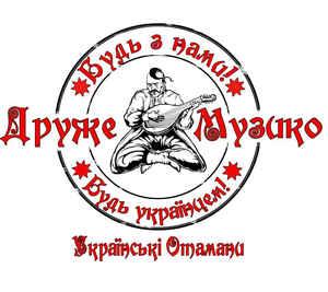 Будь З Нами! Будь українцем!