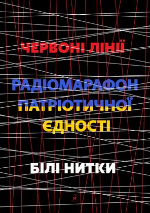 Червоні Лінії Білі Нитки